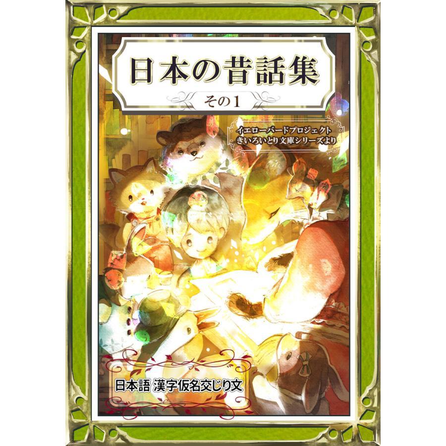 【初回50%OFFクーポン】日本の昔話集 その1 日本語・漢字仮名交じり文 電子書籍版 ebookjapan