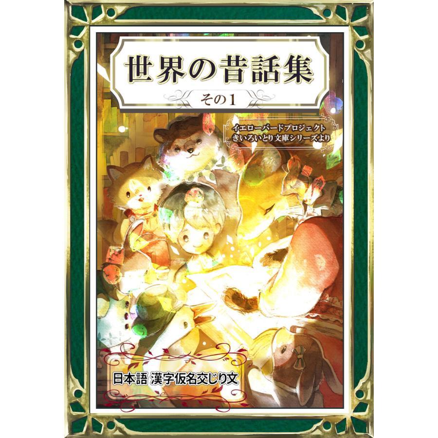 【初回50%OFFクーポン】世界の昔話集 その1 日本語・漢字仮名交じり文 電子書籍版|ebookjapan