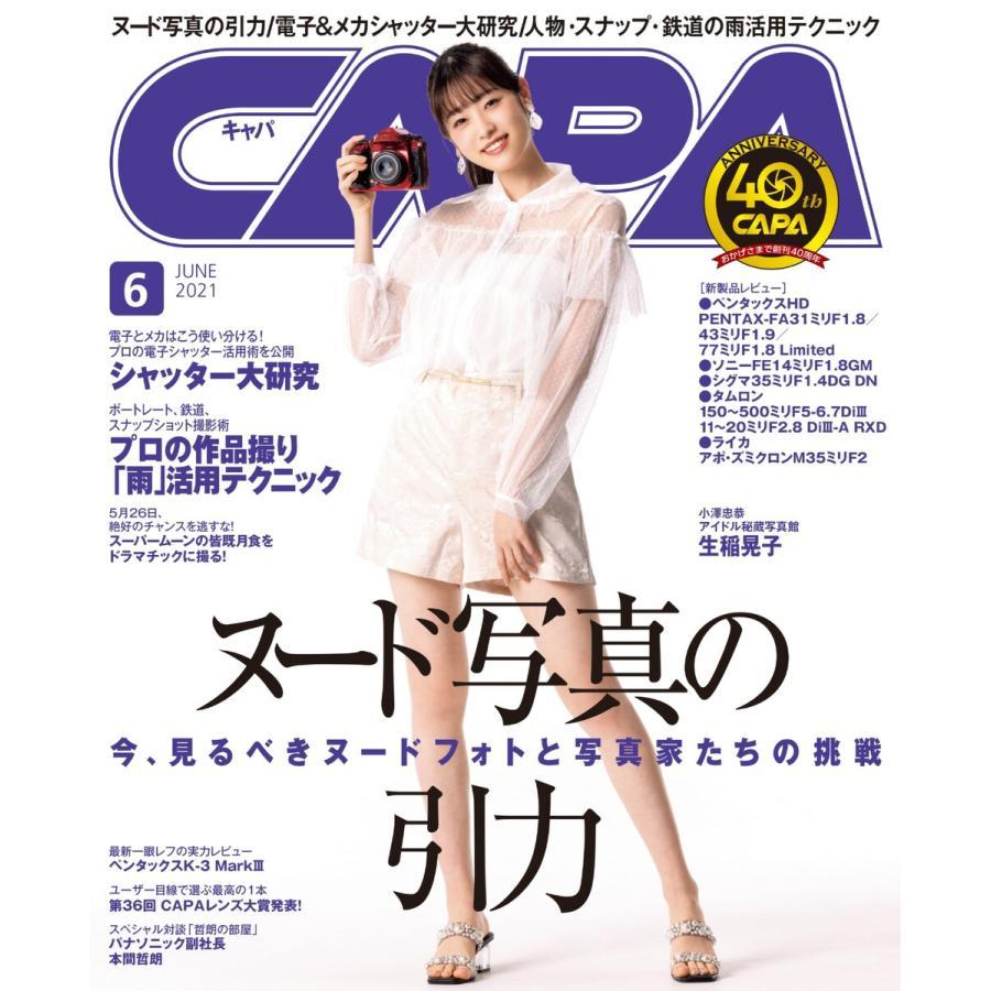 【初回50%OFFクーポン】CAPA(キャパ) 2021年6月号 電子書籍版 / CAPA(キャパ)編集部 ebookjapan