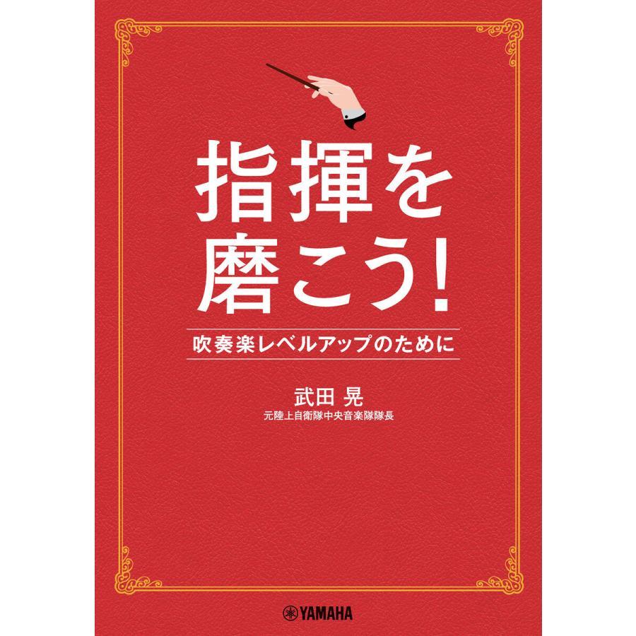 【初回50%OFFクーポン】指揮を磨こう!吹奏楽レベルアップのために 電子書籍版 / 武田晃 ebookjapan