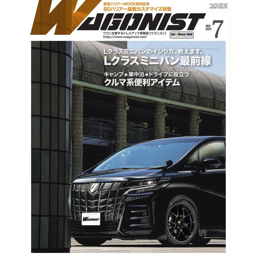 【初回50%OFFクーポン】Wagonist (ワゴニスト) 2021年7月号 電子書籍版 / Wagonist (ワゴニスト)編集部|ebookjapan