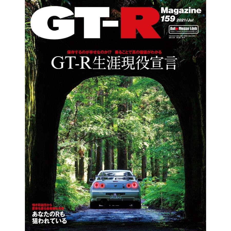 【初回50%OFFクーポン】GT-R Magazine(GTRマガジン) 2021年7月号 電子書籍版 ebookjapan