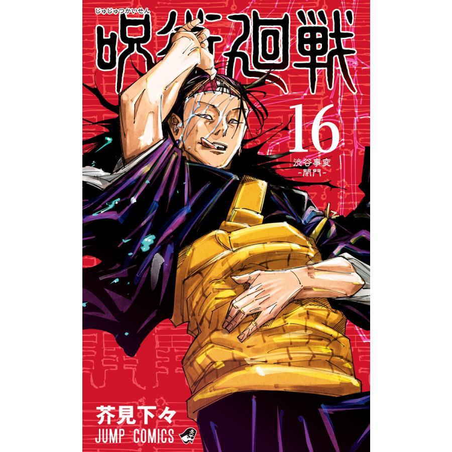 【初回50%OFFクーポン】呪術廻戦 (16) 電子書籍版 / 芥見下々 ebookjapan