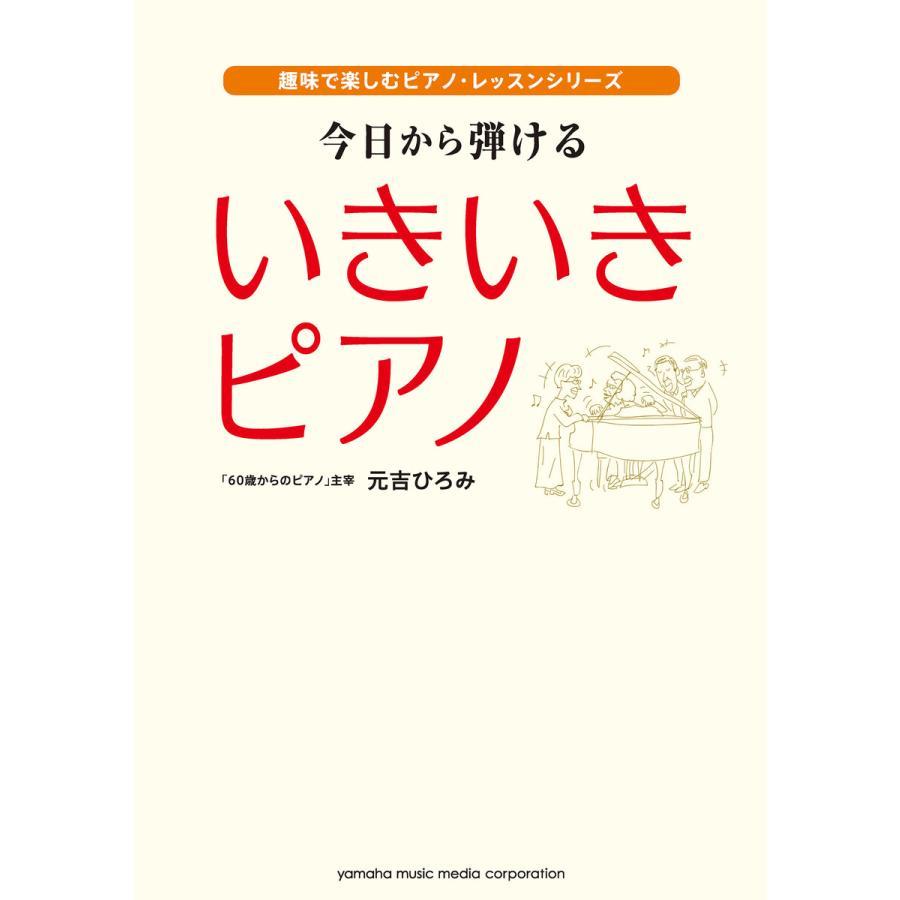 【初回50%OFFクーポン】今日から弾ける いきいきピアノ [趣味で楽しむピアノ・レッスンシリーズ] 電子書籍版 / 元吉ひろみ|ebookjapan