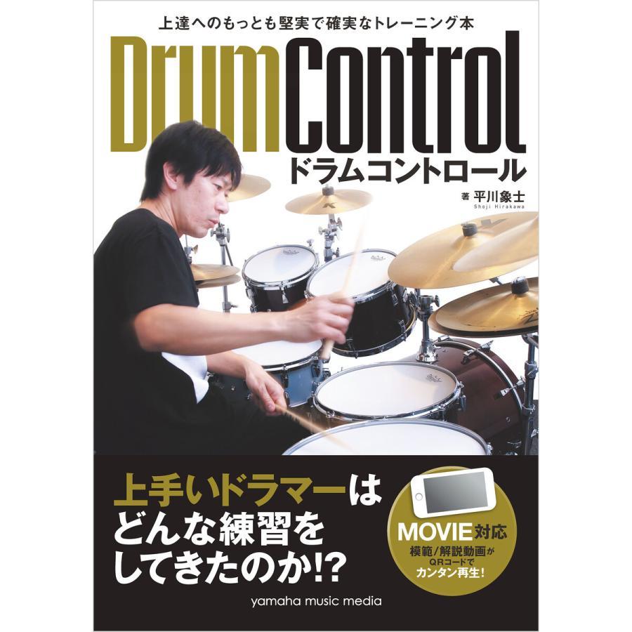 【初回50%OFFクーポン】上達へのもっとも堅実で確実なトレーニング本 ドラムコントロール 電子書籍版 / 平川象士 ebookjapan
