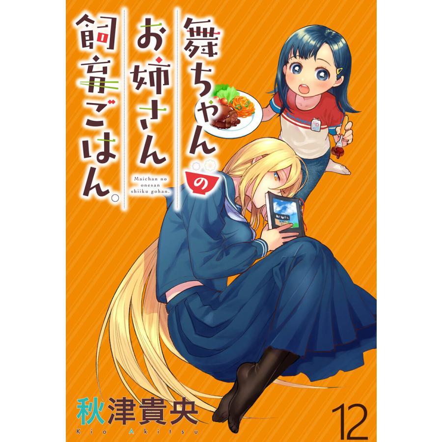 【初回50%OFFクーポン】舞ちゃんのお姉さん飼育ごはん。 WEBコミックガンマぷらす連載版 第12話 電子書籍版 ebookjapan