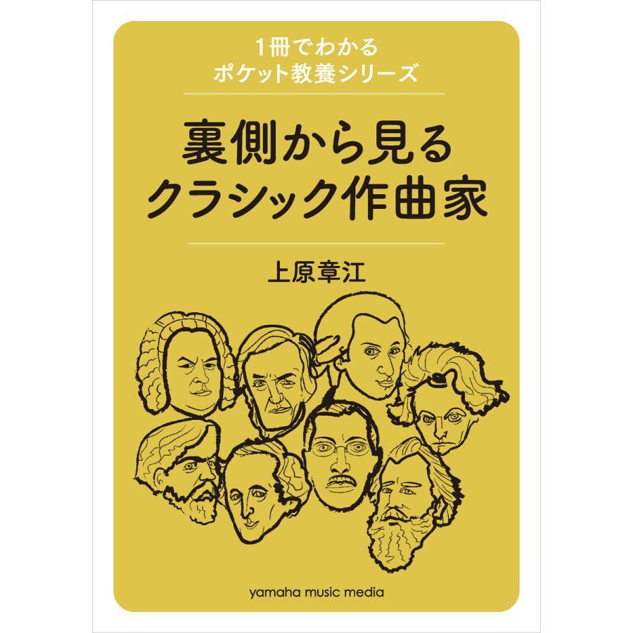 【初回50%OFFクーポン】1冊でわかるポケット教養シリーズ 裏側から見るクラシック作曲家 電子書籍版 / 上原章江 ebookjapan