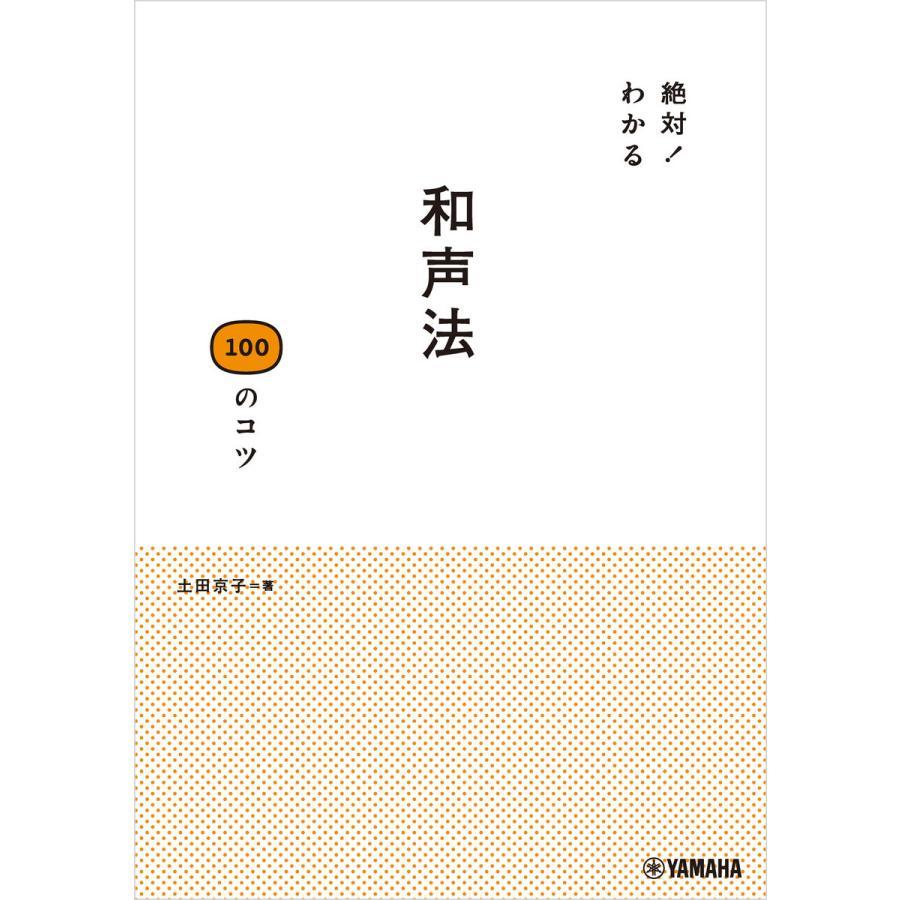 【初回50%OFFクーポン】絶対!わかる 和声法100のコツ 電子書籍版 / 土田京子 ebookjapan