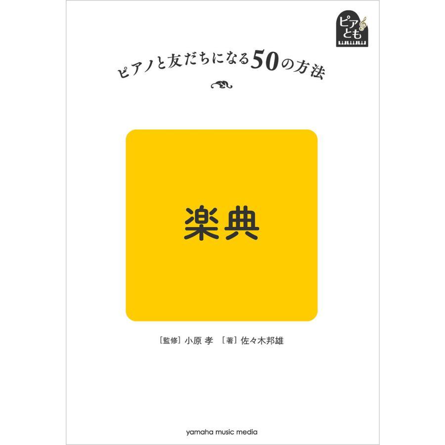 【初回50%OFFクーポン】ピアノと友だちになる50の方法 楽典 電子書籍版 / 佐々木邦雄 ebookjapan