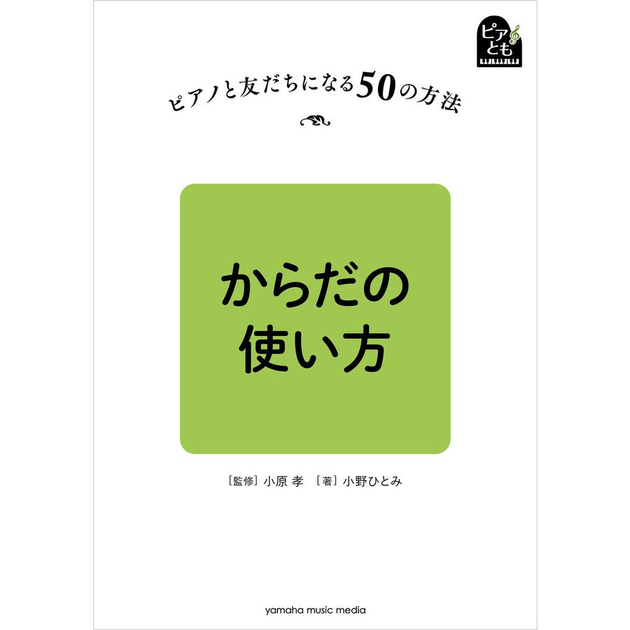 【初回50%OFFクーポン】ピアノと友だちになる50の方法 からだの使い方 電子書籍版 / 小野ひとみ|ebookjapan