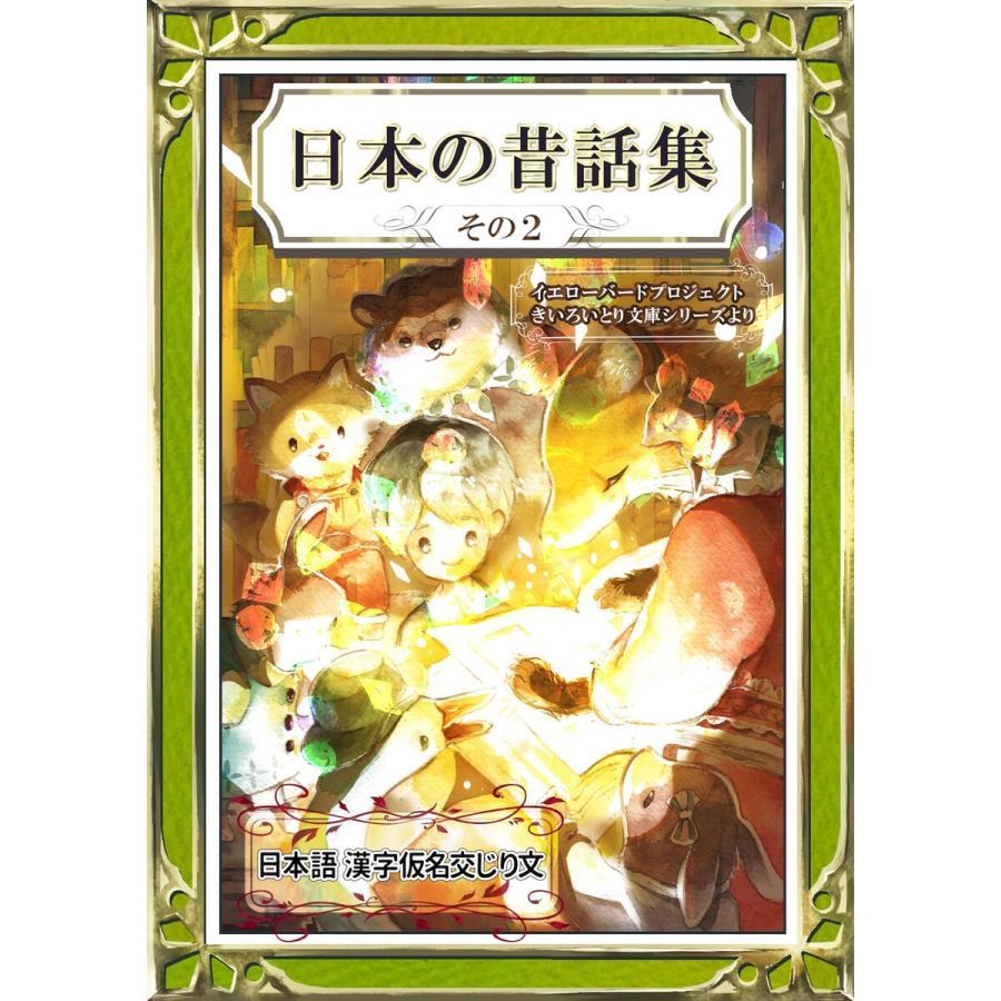 【初回50%OFFクーポン】日本の昔話集 その2 日本語・漢字仮名交じり文 電子書籍版 ebookjapan