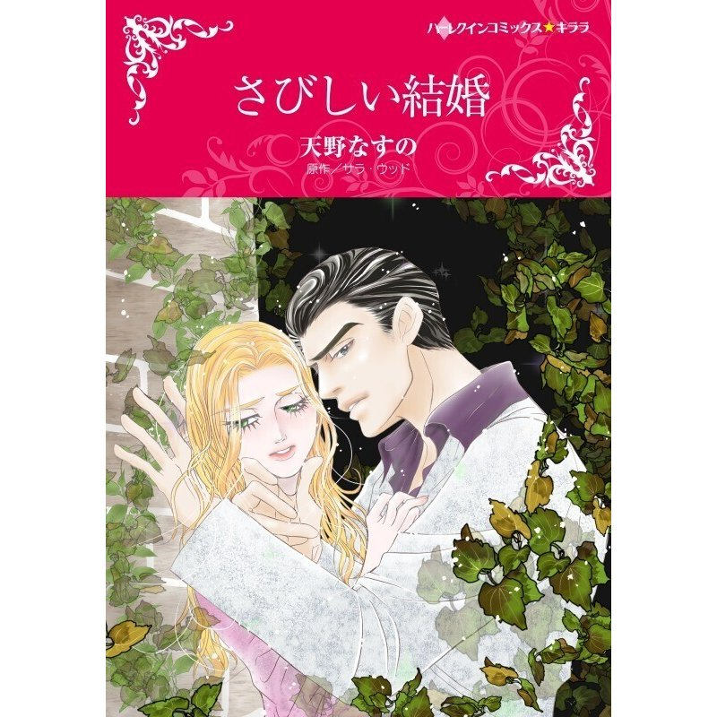 【初回50%OFFクーポン】さびしい結婚 (分冊版)6話 電子書籍版 / 天野なすの 原作:サラ・ウッド|ebookjapan