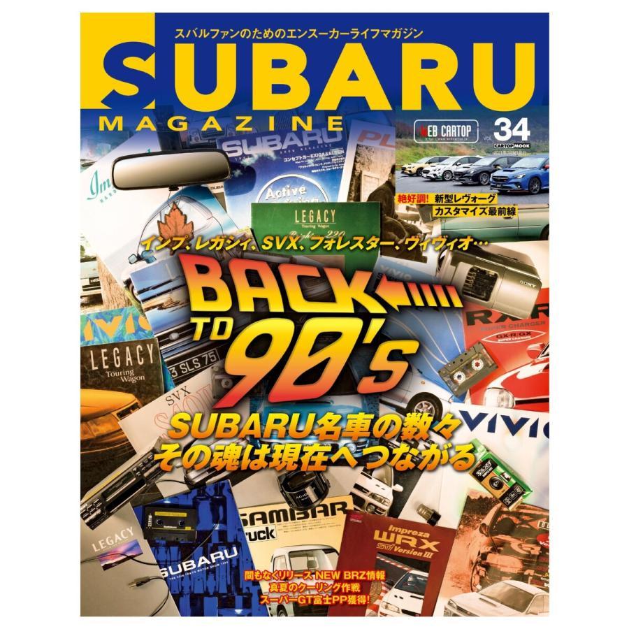 【初回50%OFFクーポン】SUBARU MAGAZINE(スバルマガジン) Vol.34 電子書籍版 ebookjapan