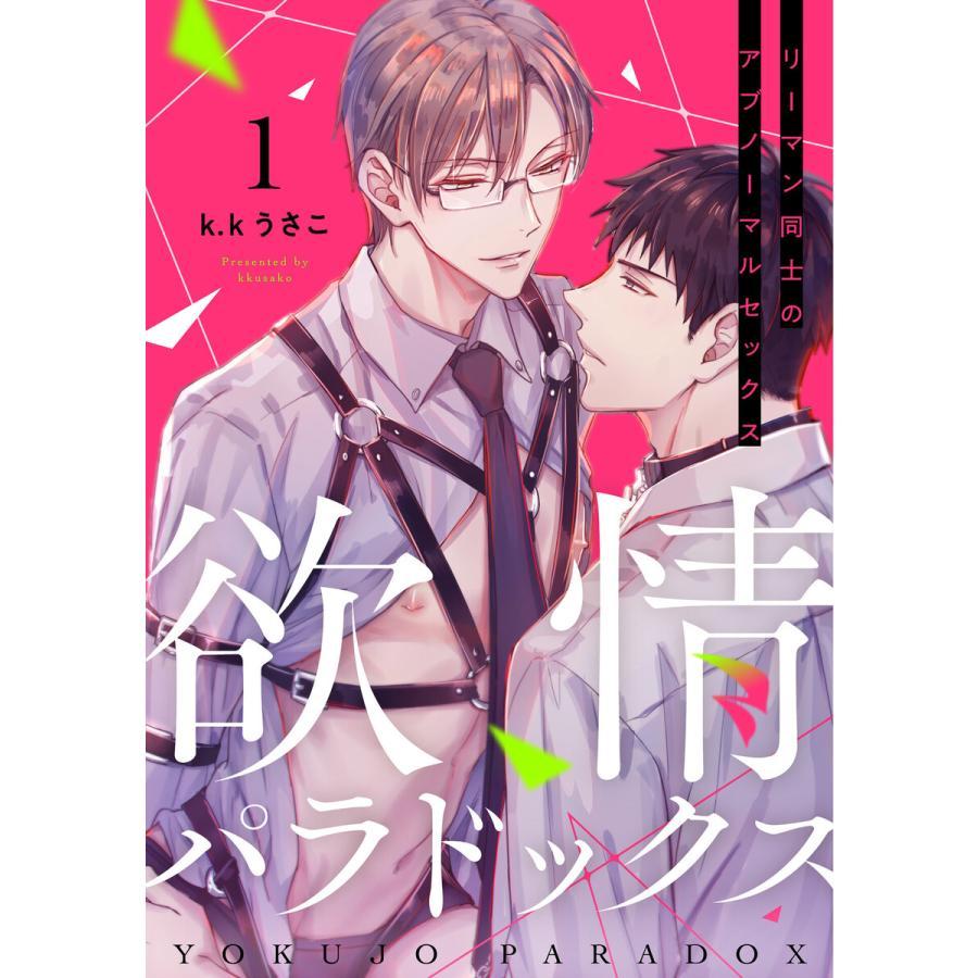 【初回50%OFFクーポン】欲情パラドックス (1) 電子書籍版 / k.kうさこ|ebookjapan