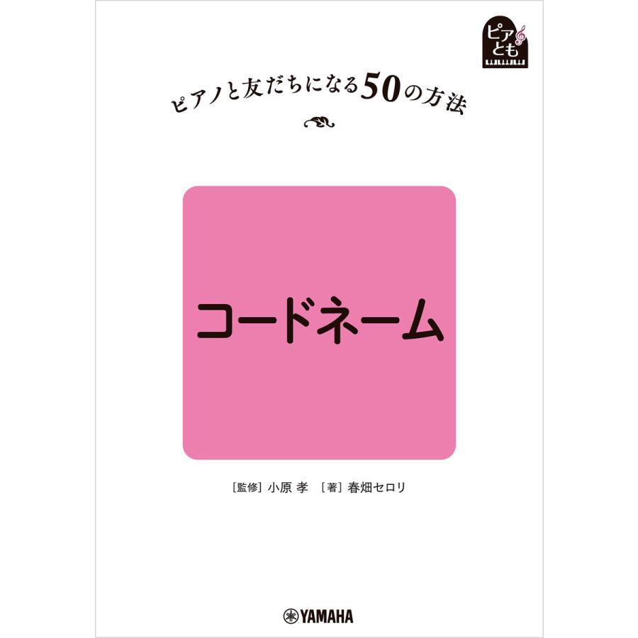 【初回50%OFFクーポン】ピアノと友だちになる50の方法 コードネーム 電子書籍版 / 春畑セロリ ebookjapan