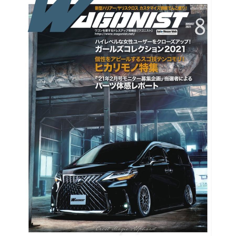 【初回50%OFFクーポン】Wagonist (ワゴニスト) 2021年8月号 電子書籍版 / Wagonist (ワゴニスト)編集部 ebookjapan