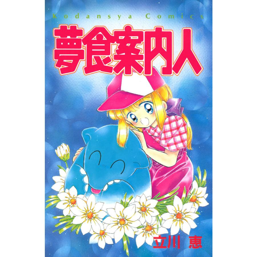 【初回50%OFFクーポン】夢食案内人 電子書籍版 / 立川恵 ebookjapan