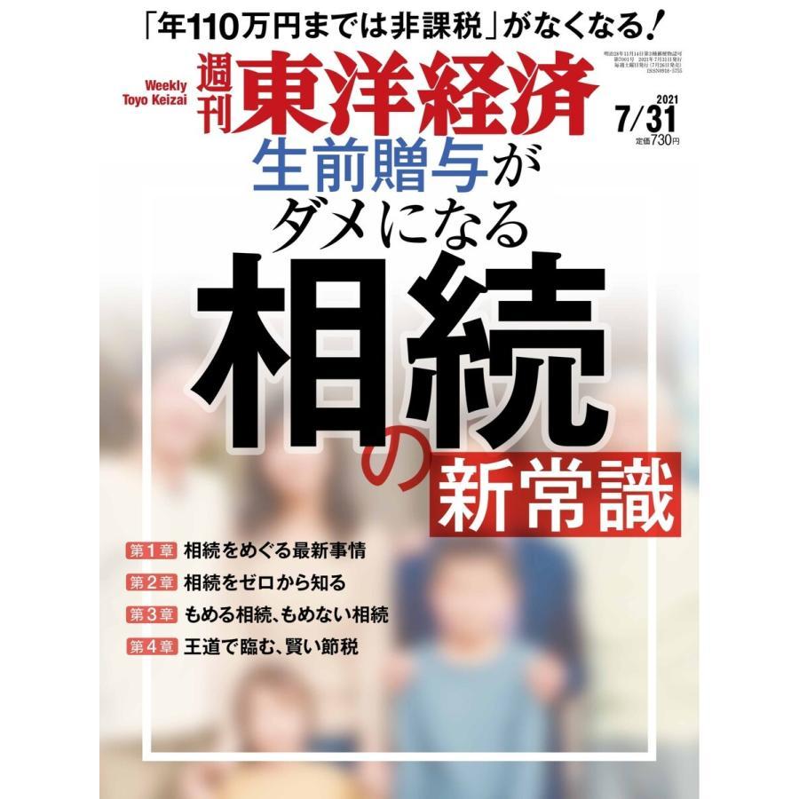 【初回50%OFFクーポン】週刊東洋経済 2021年7月31日号 電子書籍版 / 週刊東洋経済編集部|ebookjapan