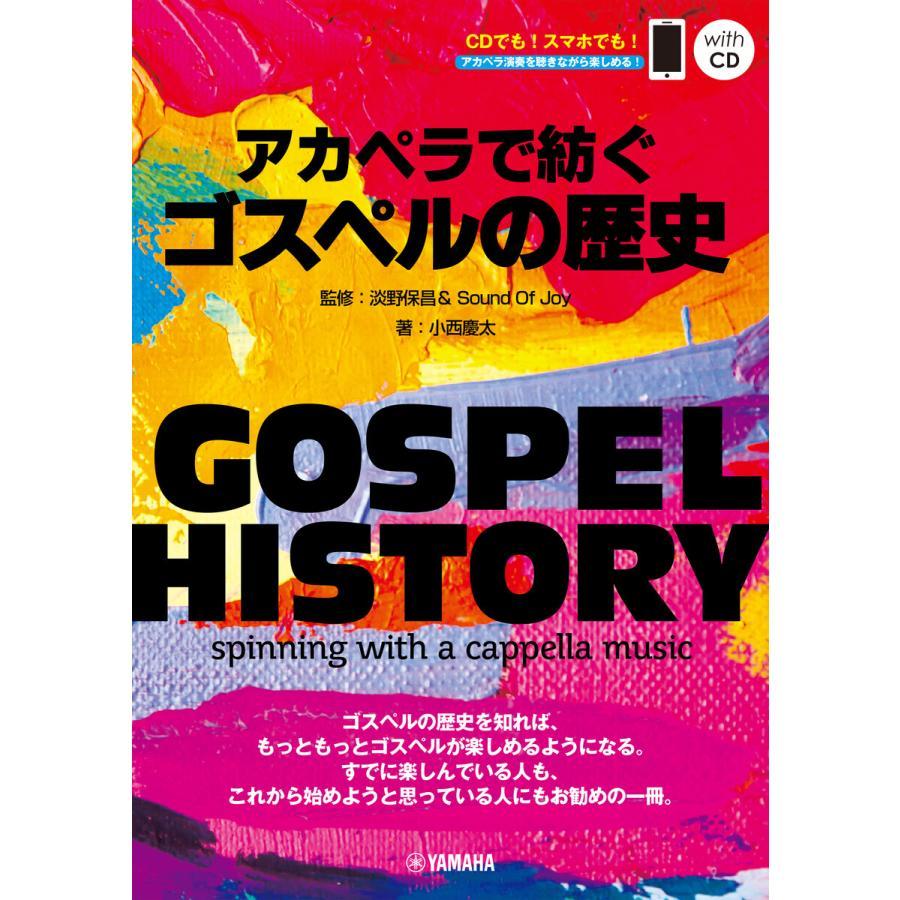 【初回50%OFFクーポン】GOSPEL HISTORY アカペラで紡ぐゴスペルの歴史 電子書籍版 / 小西慶太 ebookjapan
