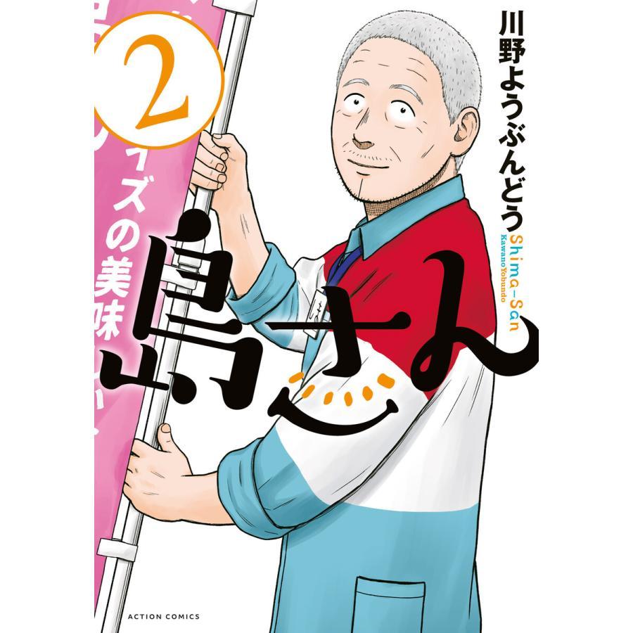 【初回50%OFFクーポン】島さん : 2 電子書籍版 / 著者:川野ようぶんどう ebookjapan