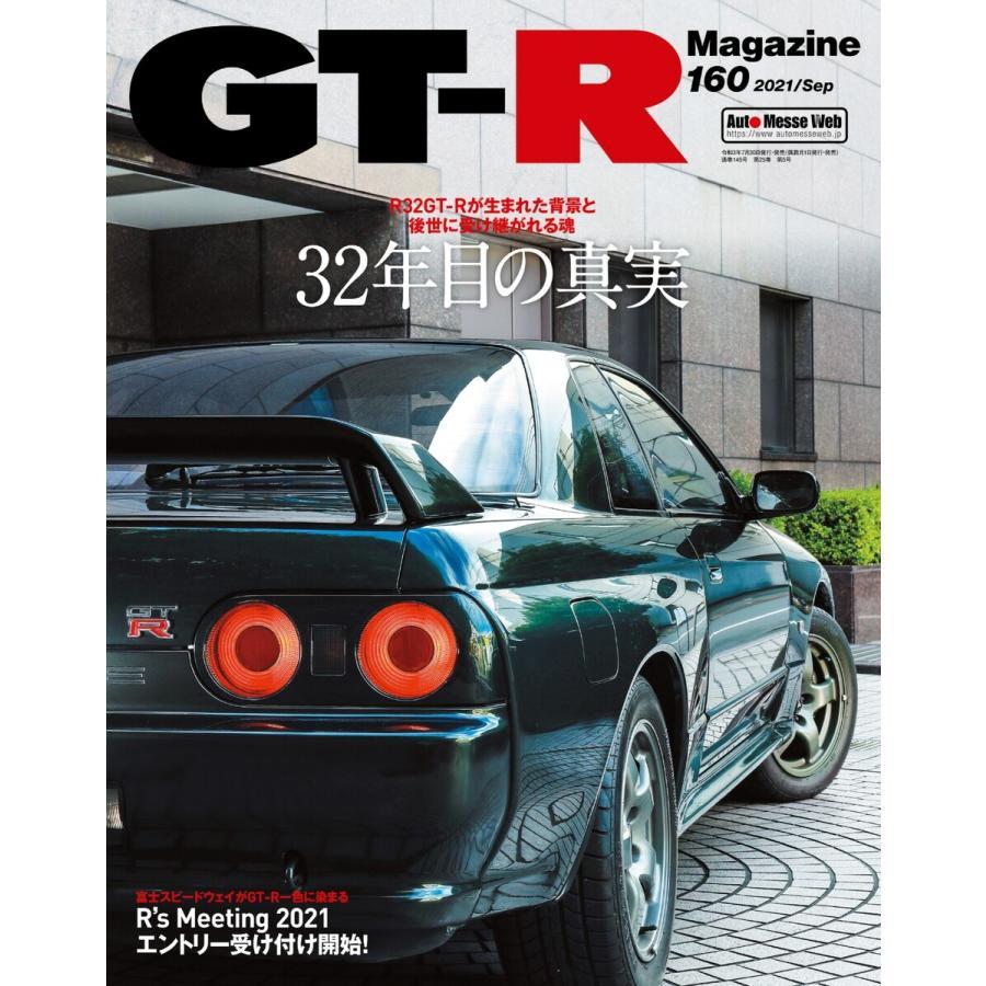 【初回50%OFFクーポン】GT-R Magazine(GTRマガジン) 2021年9月号 電子書籍版 ebookjapan