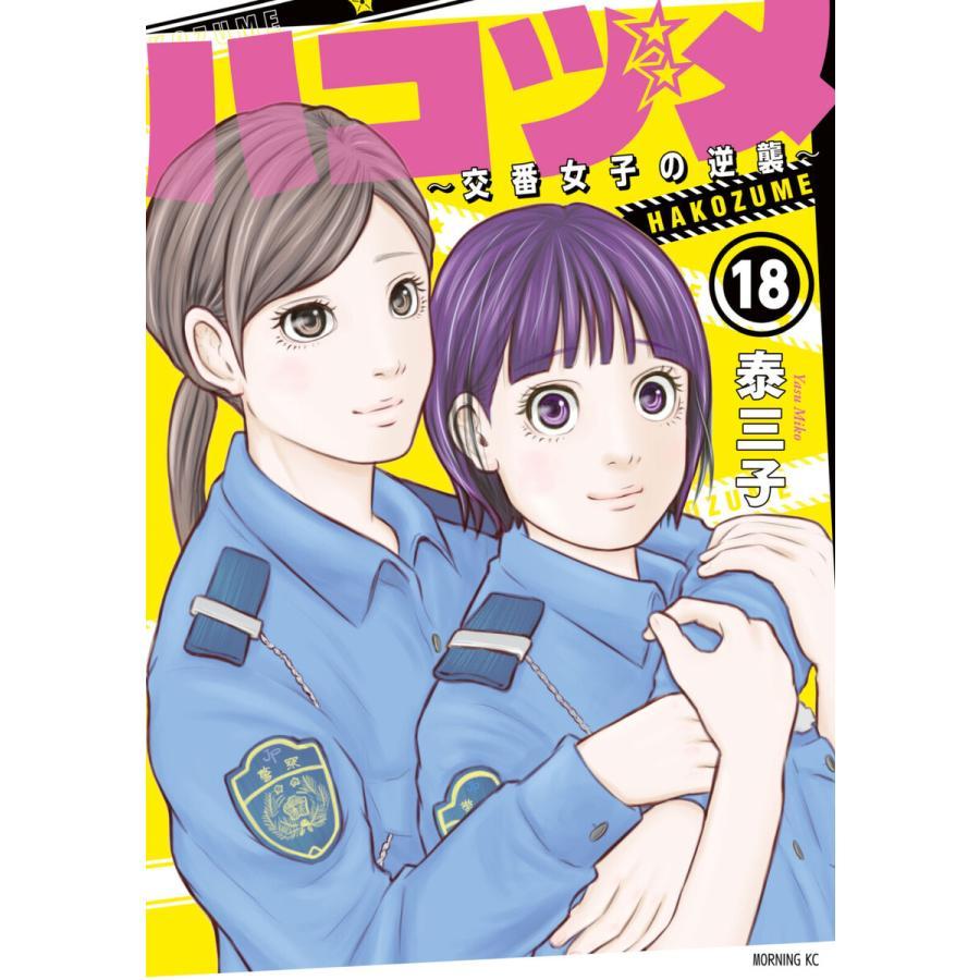 【初回50%OFFクーポン】ハコヅメ〜交番女子の逆襲〜 (18) 電子書籍版 / 泰三子|ebookjapan
