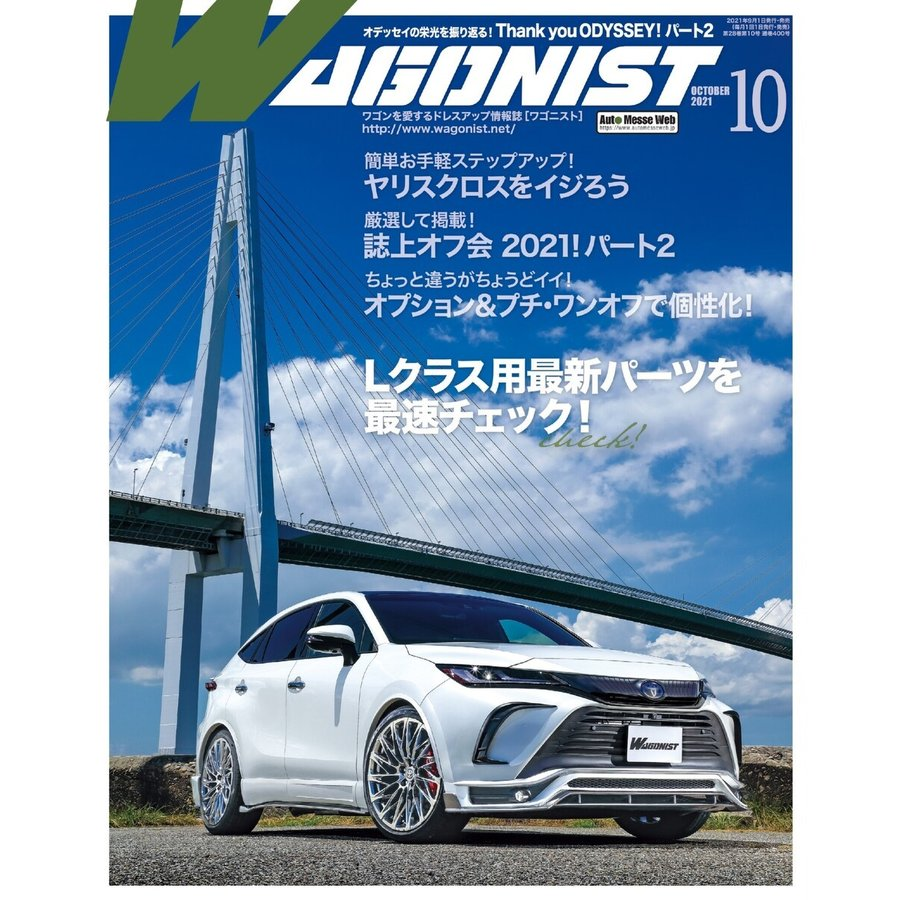 【初回50%OFFクーポン】Wagonist (ワゴニスト) 2021年10月号 電子書籍版 / Wagonist (ワゴニスト)編集部 ebookjapan