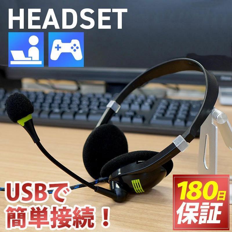 ヘッドセット USB マイク 有線 ps4 テレワーク グッズ 在宅 Skype ZOOM ec-consulting