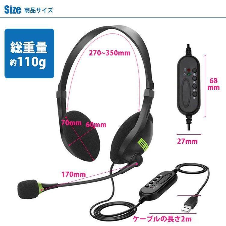 ヘッドセット USB マイク 有線 ps4 テレワーク グッズ 在宅 Skype ZOOM ec-consulting 08