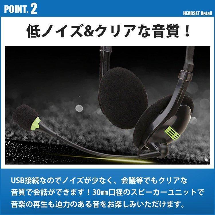 ヘッドセット USB マイク 有線 ps4 テレワーク グッズ 在宅 Skype ZOOM ec-consulting 04