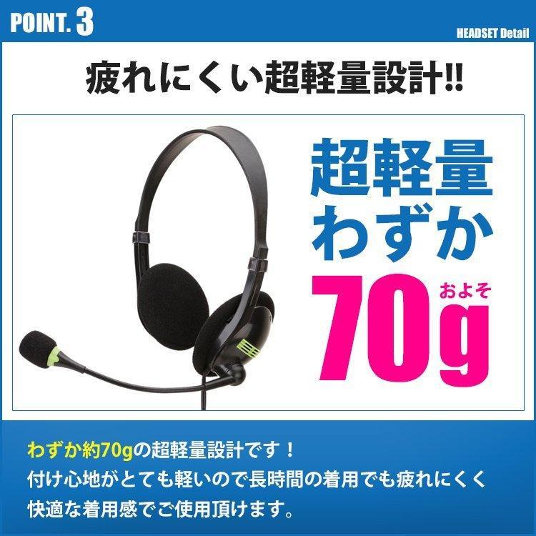 ヘッドセット USB マイク 有線 ps4 テレワーク グッズ 在宅 Skype ZOOM ec-consulting 05
