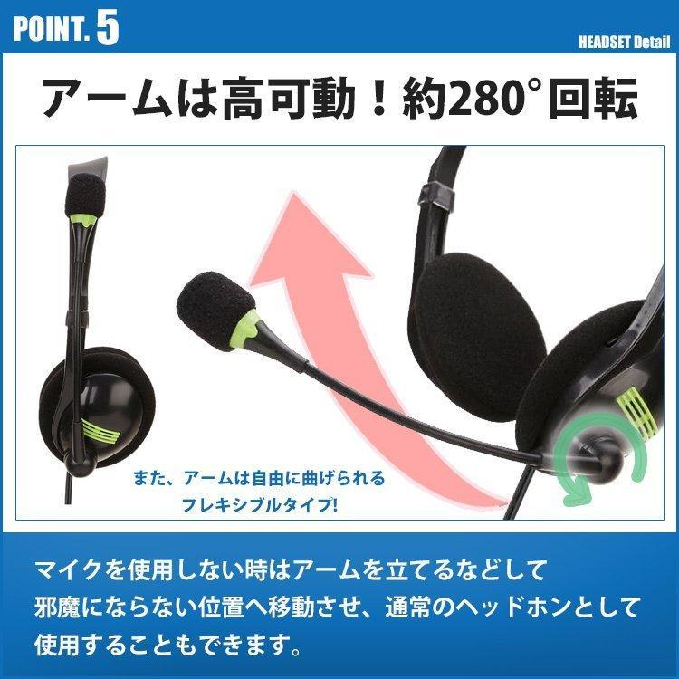 ヘッドセット USB マイク 有線 ps4 テレワーク グッズ 在宅 Skype ZOOM ec-consulting 07