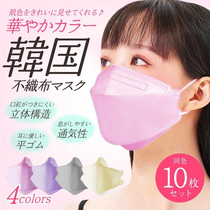 韓国マスク kf94 大きめ 小さめ ピンク 血色 立体 効果 使い捨て カラーマスク おしゃれ 不織布 カラー 柄 父の日 いつ 2021 プレゼントマスク ec-consulting