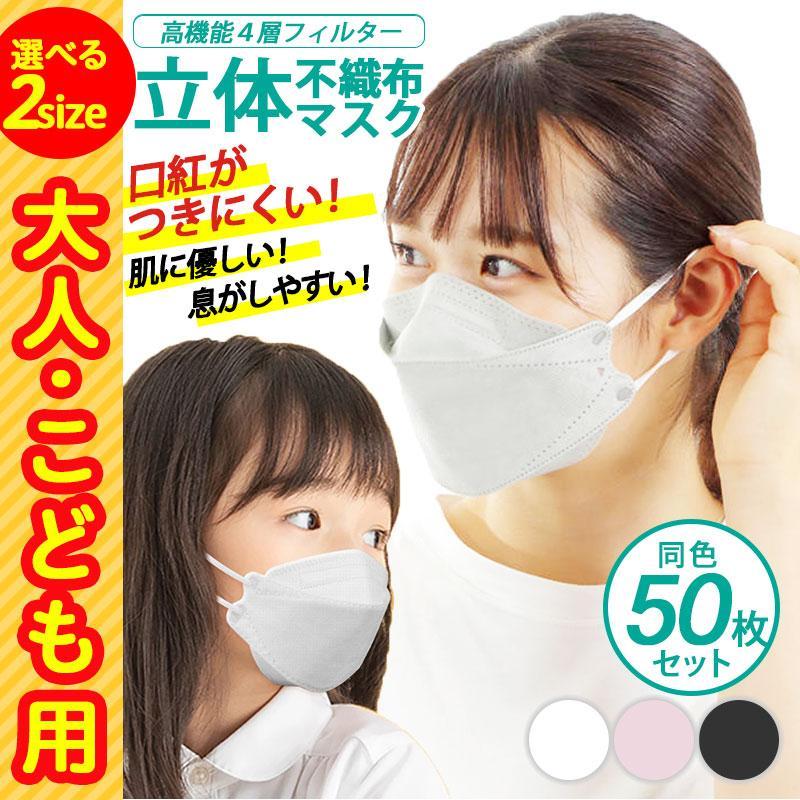 韓国マスク kf94 大きめ 小さめ 立体  効果 使い捨て 血色 がよく見える カラーマスク 50枚 おしゃれ  マスク 不織布 柄|ec-consulting