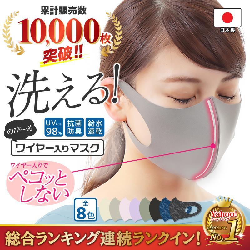 ショッピング マスク ヤフー 夏用 接触冷感マスク