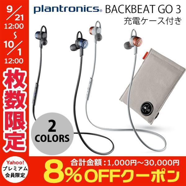 ワイヤレス イヤホン PLANTRONICS 青tooth ステレオヘッドセット BackBeat GO3 充電ケース付 プラントロニクス ネコポス不可