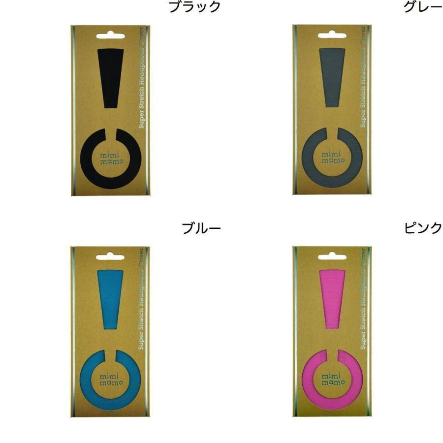 ヘッドホンカバー mimimamo スーパーストレッチヘッドフォンカバー L ミミマモ ネコポス送料無料 ec-kitcut 02