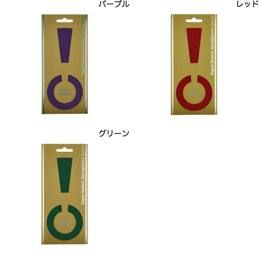 ヘッドホンカバー mimimamo スーパーストレッチヘッドフォンカバー L ミミマモ ネコポス送料無料 ec-kitcut 03