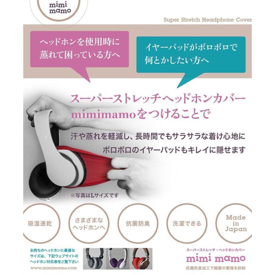 ヘッドホンカバー mimimamo スーパーストレッチヘッドフォンカバー L ミミマモ ネコポス送料無料 ec-kitcut 04