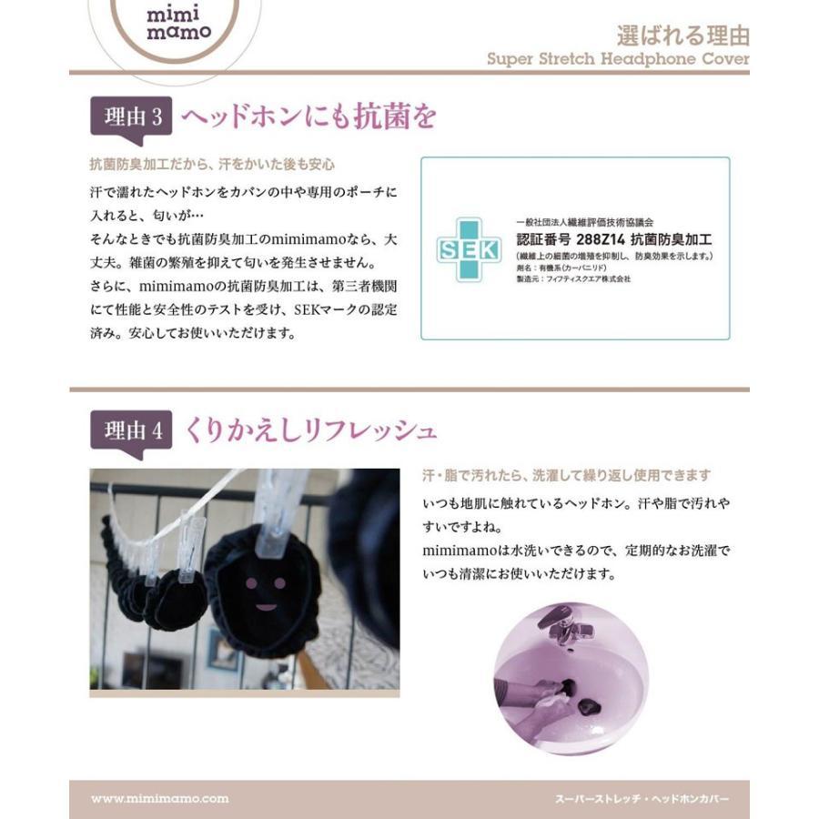 ヘッドホンカバー mimimamo スーパーストレッチヘッドフォンカバー L ミミマモ ネコポス送料無料 ec-kitcut 06