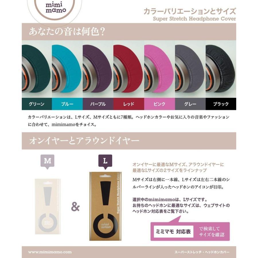 ヘッドホンカバー mimimamo スーパーストレッチヘッドフォンカバー L ミミマモ ネコポス送料無料 ec-kitcut 08