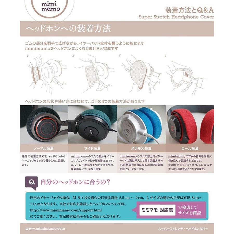 ヘッドホンカバー mimimamo スーパーストレッチヘッドフォンカバー L ミミマモ ネコポス送料無料 ec-kitcut 09