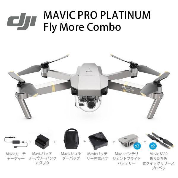 ドローン DJI ディージェイアイ Mavic Pro Platinum Fly More Combo MAVCP ネコポス不可 国内正規品