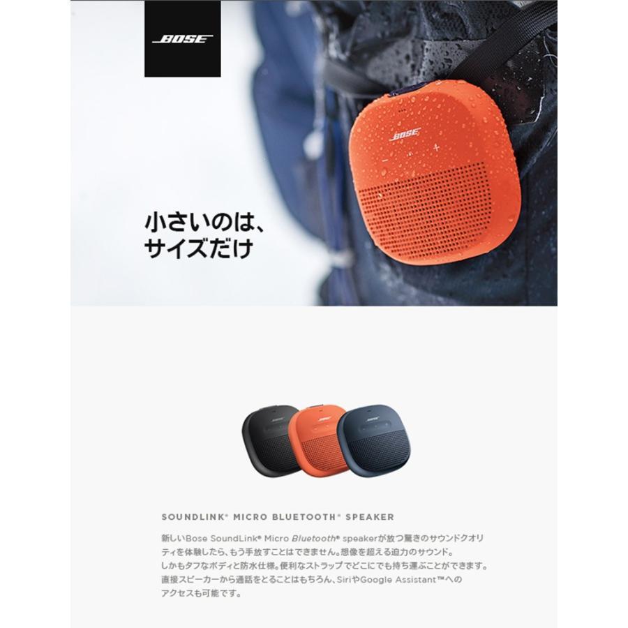 ワイヤレススピーカー BOSE SoundLink Micro Bluetooth speaker  ボーズ ネコポス不可|ec-kitcut|03