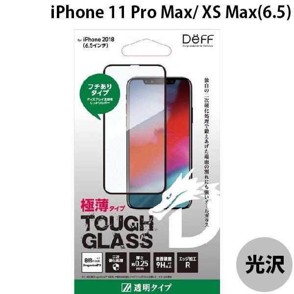 Deff ディーフ iPhone 11 Pro Max / XS Max ガラスフィルム TOUGH GLASS Dragontrail X 極薄 0.25mm 光沢 フチあり ブラック DG-IP18LG2DFBK ネコポス送料無料 ec-kitcut
