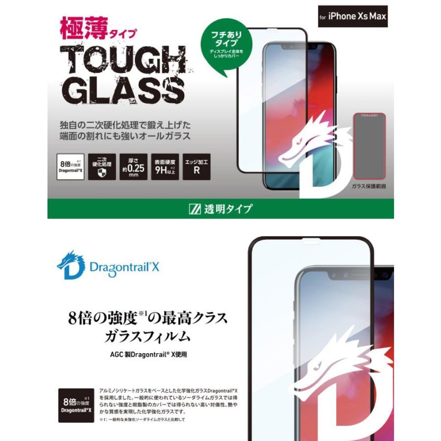 Deff ディーフ iPhone 11 Pro Max / XS Max ガラスフィルム TOUGH GLASS Dragontrail X 極薄 0.25mm 光沢 フチあり ブラック DG-IP18LG2DFBK ネコポス送料無料 ec-kitcut 02
