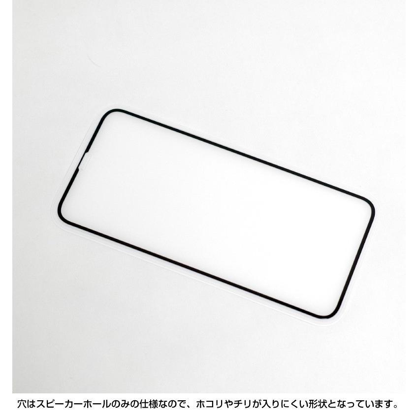 Deff ディーフ iPhone 11 Pro Max / XS Max ガラスフィルム TOUGH GLASS Dragontrail X 極薄 0.25mm 光沢 フチあり ブラック DG-IP18LG2DFBK ネコポス送料無料 ec-kitcut 04