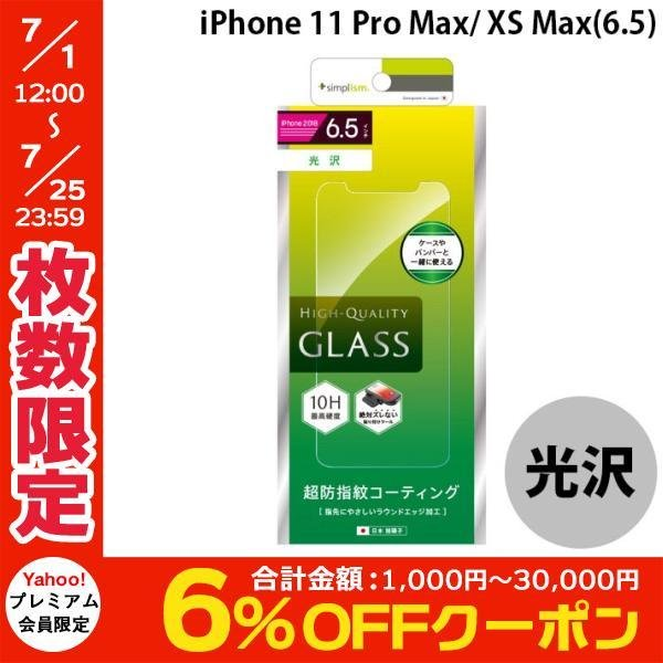 iPhone 11 Pro Max / XS Max 保護フィルム Simplism シンプリズム iPhone 11 Pro Max / XS Max 液晶保護強化ガラス 光沢 0.33mm TR-IP18L-GL-CC ネコポス可|ec-kitcut