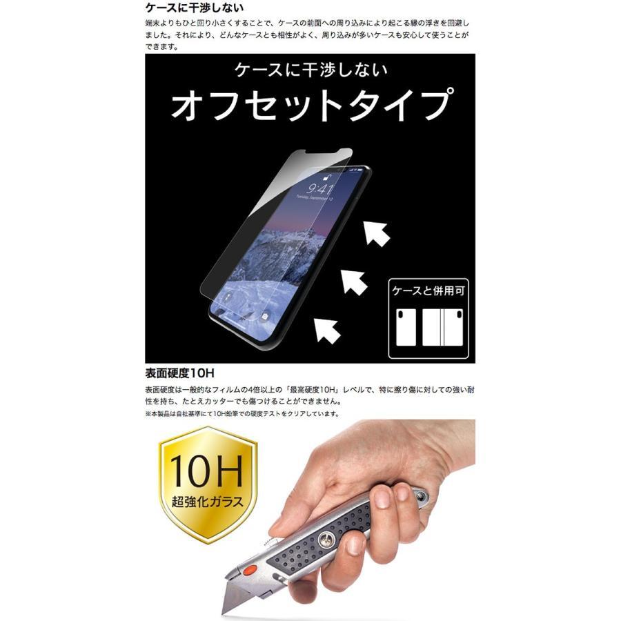 iPhone 11 Pro Max / XS Max 保護フィルム Simplism シンプリズム iPhone 11 Pro Max / XS Max 液晶保護強化ガラス 光沢 0.33mm TR-IP18L-GL-CC ネコポス可|ec-kitcut|04