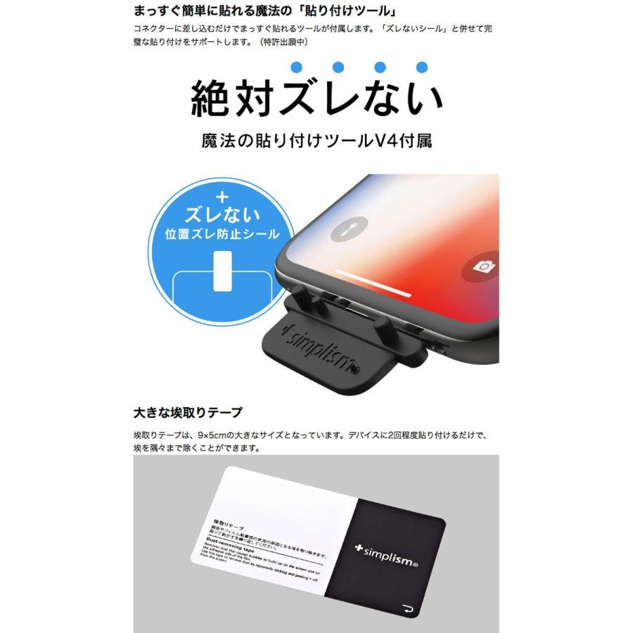 iPhone 11 Pro Max / XS Max 保護フィルム Simplism シンプリズム iPhone 11 Pro Max / XS Max 液晶保護強化ガラス 光沢 0.33mm TR-IP18L-GL-CC ネコポス可|ec-kitcut|07